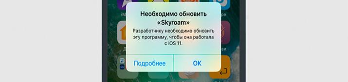 Выход iOS 11